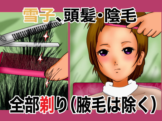 [ぼーぼーず] 雪子、頭髪・陰毛全部剃り(腋毛は除く)