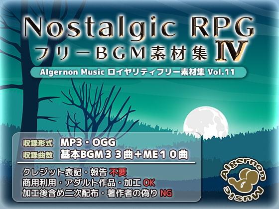 [Algernon Music] ノスタルジックRPG BGM素材集 4