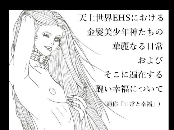 [Sadistic Narcissus] [DL版] 天上世界EHSにおける金髪美少年神たちの華麗なる日常およびそこに遍在する醜い幸福について(通称「日常と幸福」)