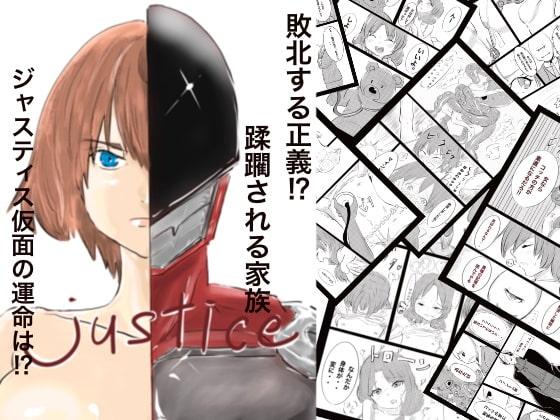 [カプチーノ] Justices