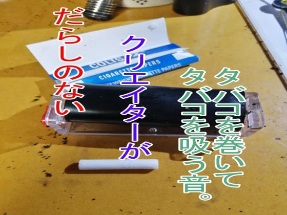 だらしのないクリエイターがタバコを巻いてタバコを吸う音。(商品番号:RJ3