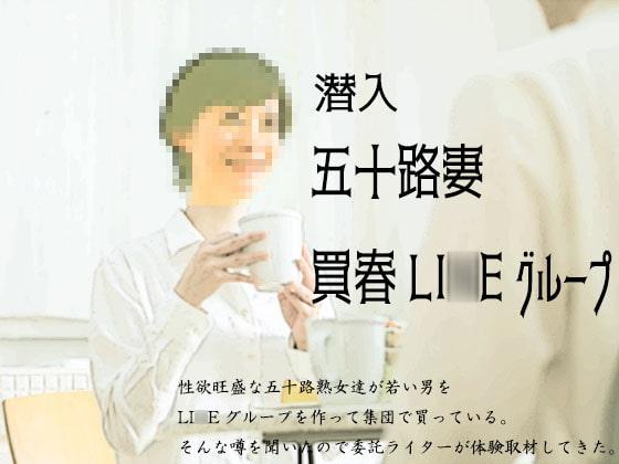[笠岡コンテンツカンパニー] 『潜入』五十路妻買春LI○Eグループ