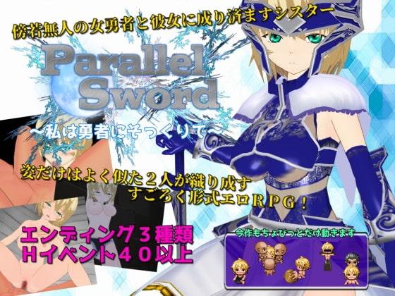 [唐揚げトマト] Parallel Sword ~私は勇者にそっくりで~