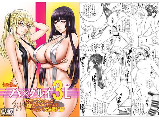 [AXZ] ハ×グルイ3L セックスしないと抜けられないセーエキディルド大決戦!!編