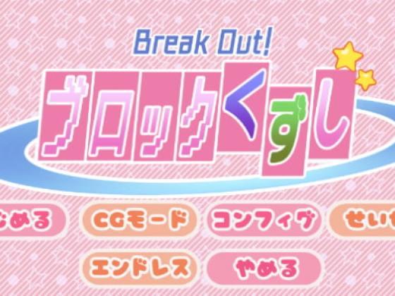[月曜日ノぶれんだ] BreakOut!○女くずし