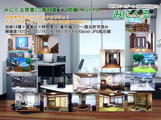 みにくる背景CG素材集『日常編』part19(商品番号:RJ309975)
