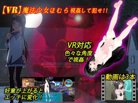 [山田工房] 【VR対応】VR魔法少女ほむら Android版スマホ専用