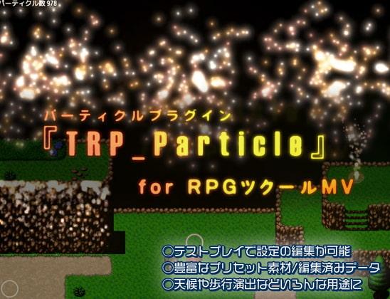 パーティクルプラグイン「TRP_Particle for MV」(商品番号