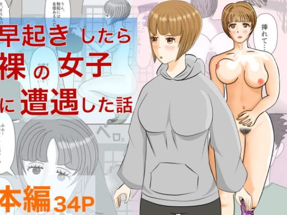 [ナイロンバレー] 早起きしたら裸の女子に遭遇した話