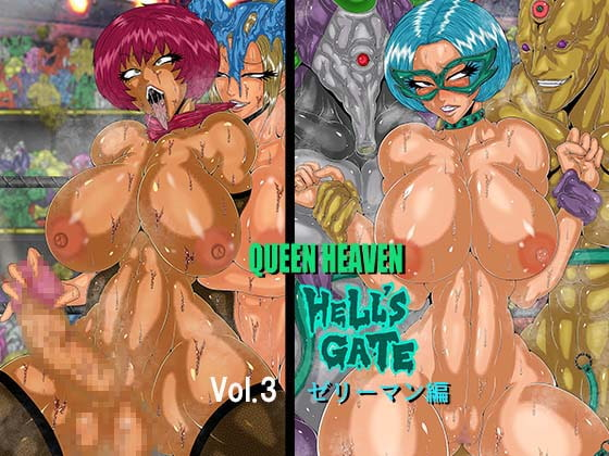 [RJ312722] QUEEN HEAVEN HELLS GATE Vol.3 ゼリーマン編