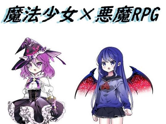 魔法少女×悪魔RPG(商品番号:RJ314741)