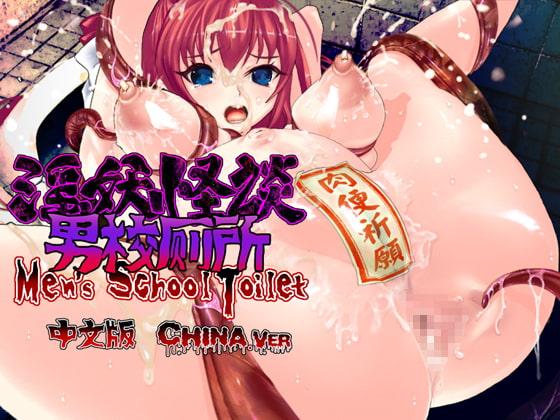 [新世界漫画研究会] Scary Story of Inyou - Men`s School Toilet [Chinese Ver.]