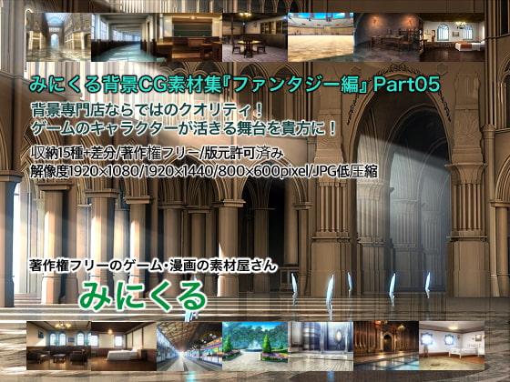みにくる背景CG素材集『ファンタジー編』part05(商品番号:RJ318