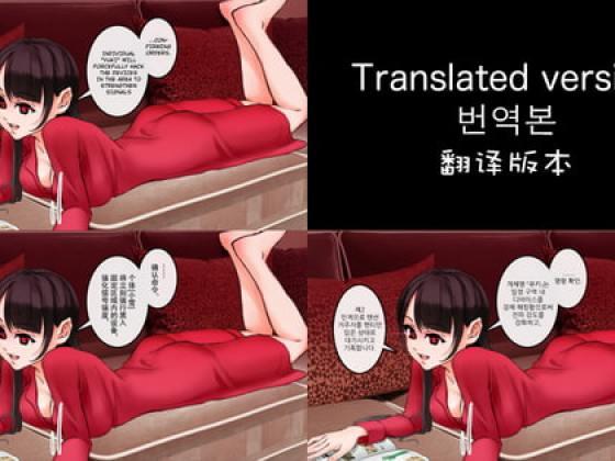 [saiminsuki] [Directive] Brainwash the entire apartment and stand naked