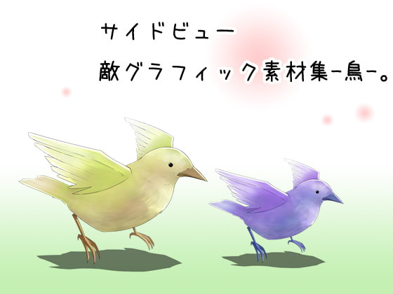 [きのこの隠し部屋] サイドビュー敵グラフィック素材集-鳥-
