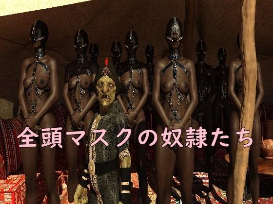 [空想淫獄工房] 全頭マスクの奴隷たち