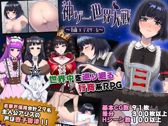 [萌工房] 神ゲー世界大戦~行商×デスゲーム~