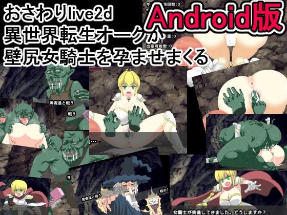 [噂のエロレディオヘッド] Android版 おさわりlive2d 異世界転生オークが壁尻女騎士を孕ませまくるスマホ専用