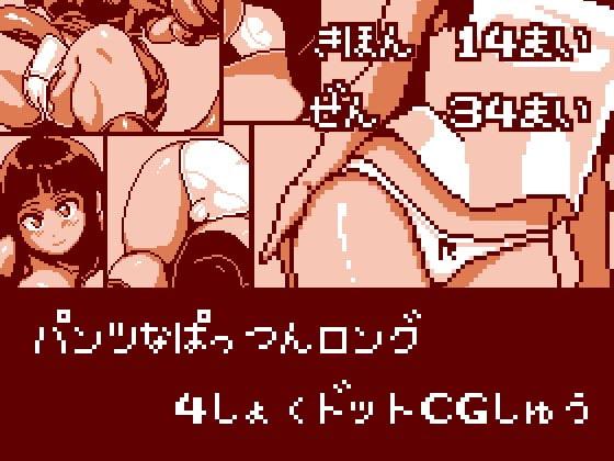 [Closet] パンツなぱっつんロング 4色ドットCG集