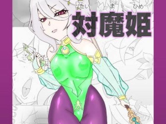 [久利散瀬魔無] 対魔姫 うちのコッコロがまさか魅惑の高額アルバイトで失敗して淫乱洗脳を施されるわけがない