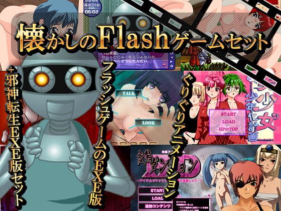 [EXABOY] 懐かしのFLASHゲームセット