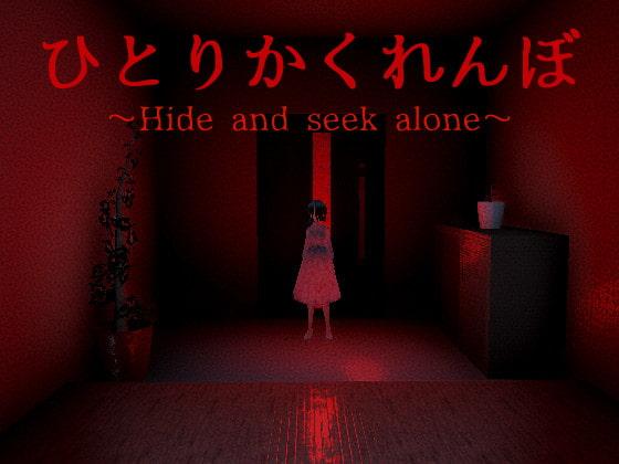 [NNゲーム工房] ひとりかくれんぼ~Hide and seek alone~