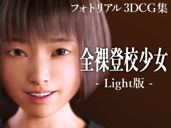 [KEIN] 全裸登校少女 Light版
