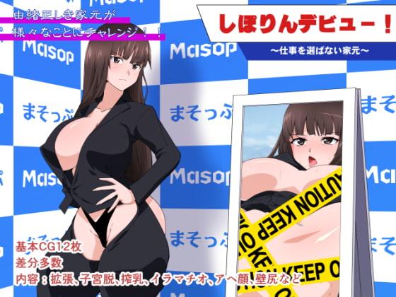 [333] しぽりんデビュー!~仕事を選ばない家元~