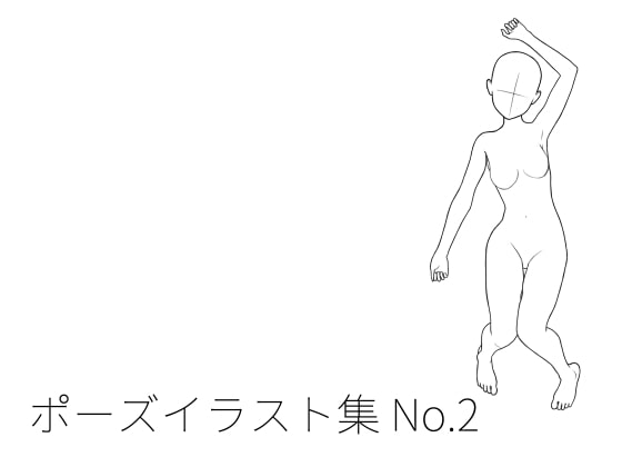 [POSELINE] ポーズイラスト集 No.2