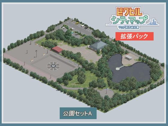 公園セットA(商品番号:RJ329852)