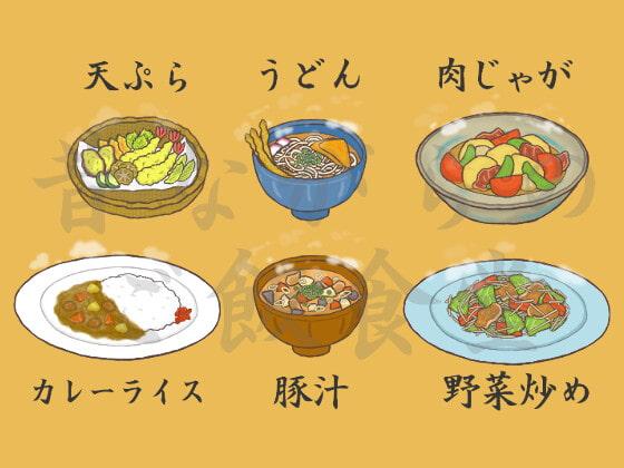 [昔ながらのご飯食堂] 昔ながらのご飯食堂(献立(1))