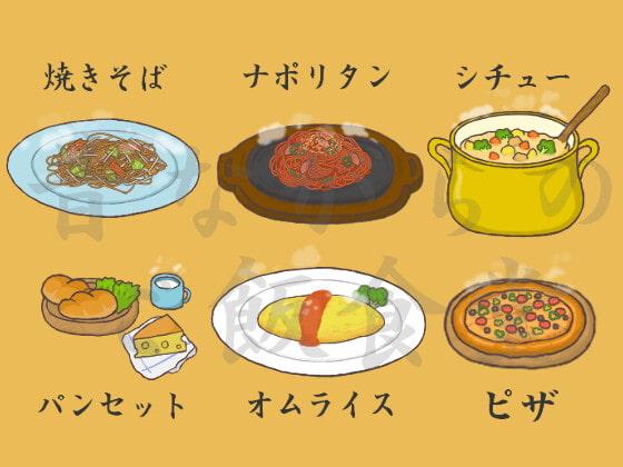 [昔ながらのご飯食堂] 昔ながらのご飯食堂 献立(2)