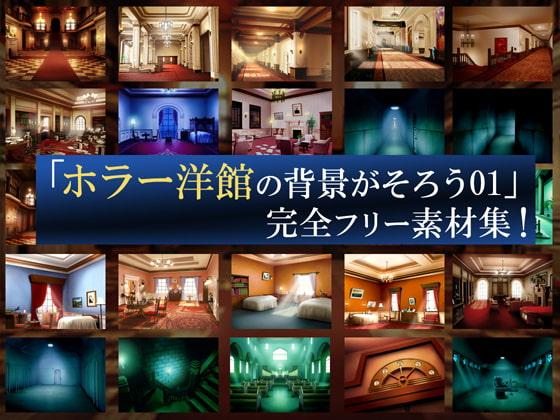 「ホラー洋館の背景がそろう01」完全フリー素材集!!(商品番号:RJ332