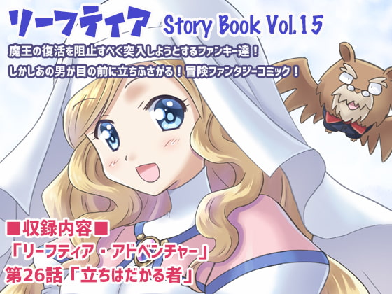 [MAX Revolution] リーフティア Story Book Vol.15