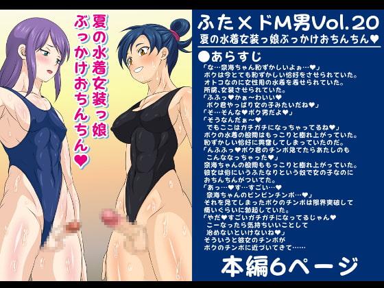 [夜ノヲカズ食堂] ふた×ドM男Vol.20【夏の水着女装っ娘ぶっかけおちんちん】