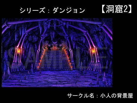 [小人の背景屋] 背景素材【洞窟2】