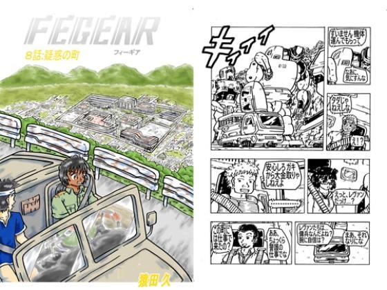 [Hisashi Saruta Comics] FEGEAR 8話:疑惑の町