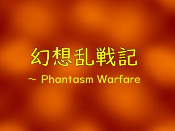 [かたりやサイショウ] 幻想乱戦記 ~ Phantasm Warfare