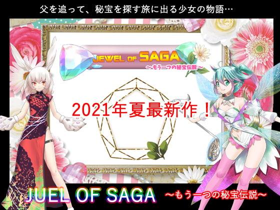 [P.D Present] JUEL OF SAGA ~もう一つの秘宝伝説~