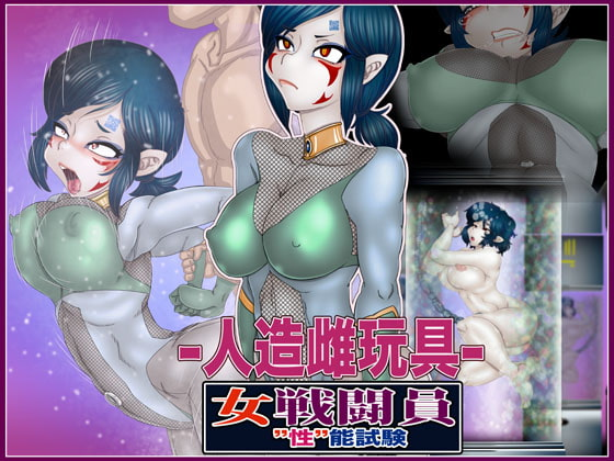 """[Gul-Fuh] -人造雌玩具- 女戦闘員""""性""""能試験"""