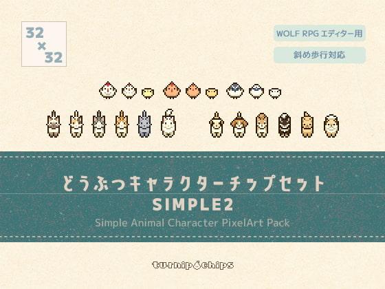 [turnip chips] どうぶつキャラクターチップセットSIMPLE2