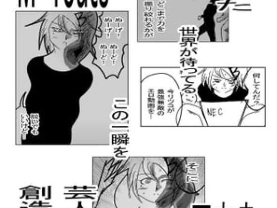 [王道帝国] M-1outs 第二巻