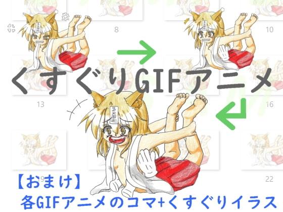 [笑顔のマーチ] くすぐりGIFアニメ+α