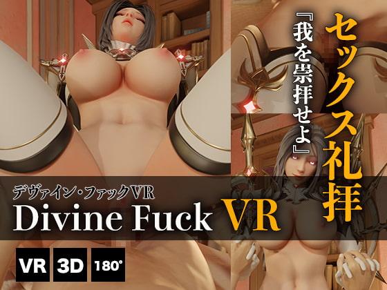 [HentaiVR] デヴァイン・ファックVR 〜セックス礼拝〜