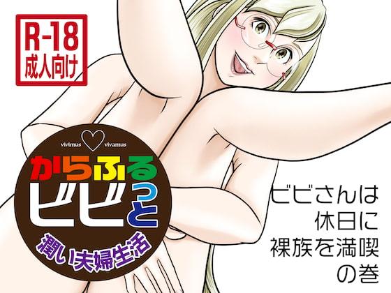 [中野渡文庫] からふるビビッと!潤い夫婦生活!ビビさんは休日に裸族を満喫の巻