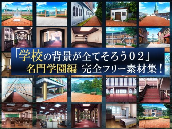 [背景素材屋さん] 「学校の背景が全てそろう02 名門学園編」完全フリー素材集!!