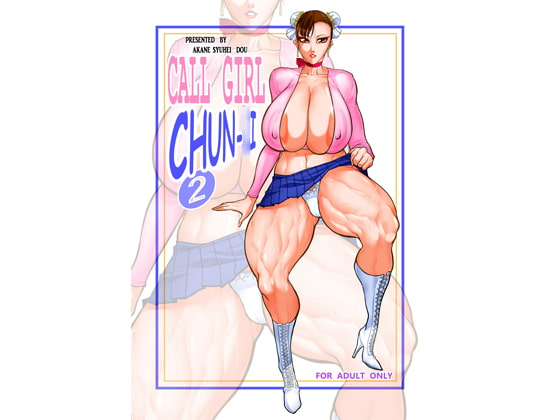 [茜しゅうへい] CALLGIRL  CHUN-○I2