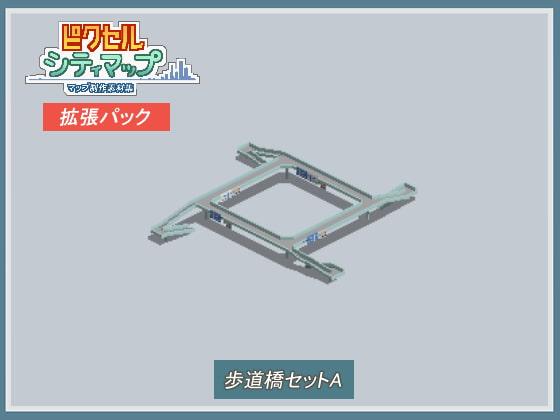 歩道橋セットA(商品番号:RJ341974)