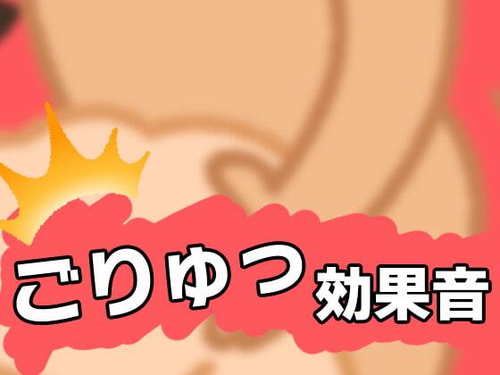 [アイアンスフィア] 抽挿SE-ごりゅ!【効果音】
