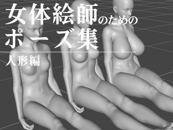 女体絵師のためのポーズ集 人形編(商品番号:RJ342590)